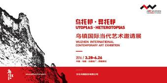 <b>藝術照明方案——烏鎮國際當代藝術邀請展</b>