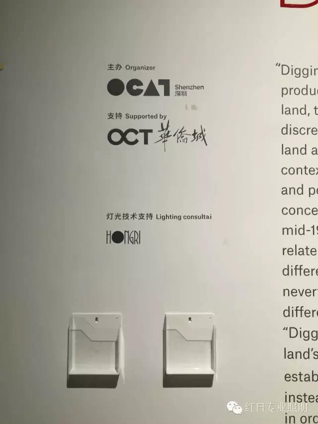 """深圳博物馆照明_OCAT深圳展览""""事件的地貌"""""""