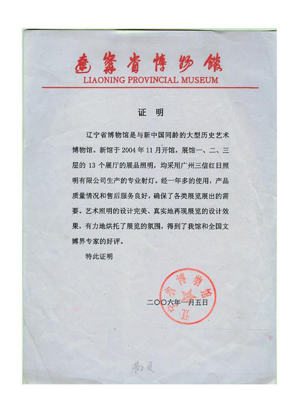 遼寧省博物館評語