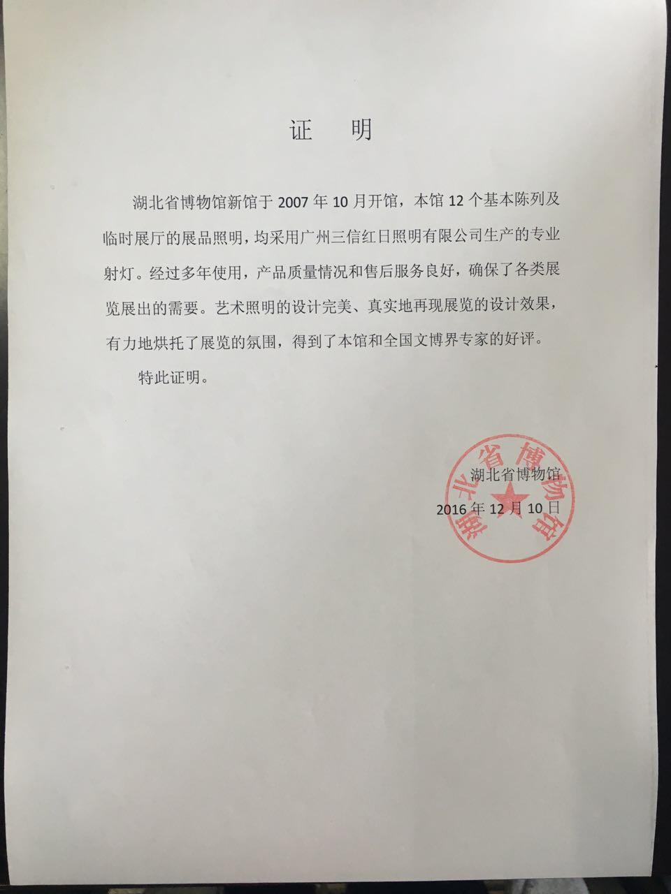 湖南省博物館評語