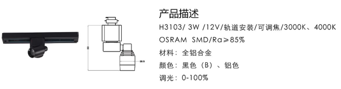 H3103/3W/軌道安裝/可調焦/3000K、4000K