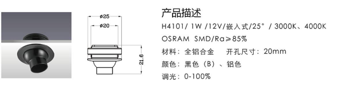 H4101/1W/12V/嵌入式/25°/3000K、4000K