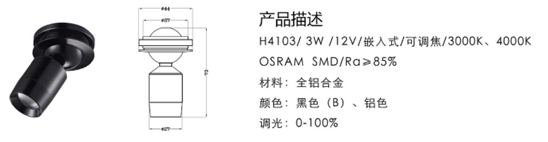 H4103/3W/12V/嵌入式/可調焦/3000K、4000K