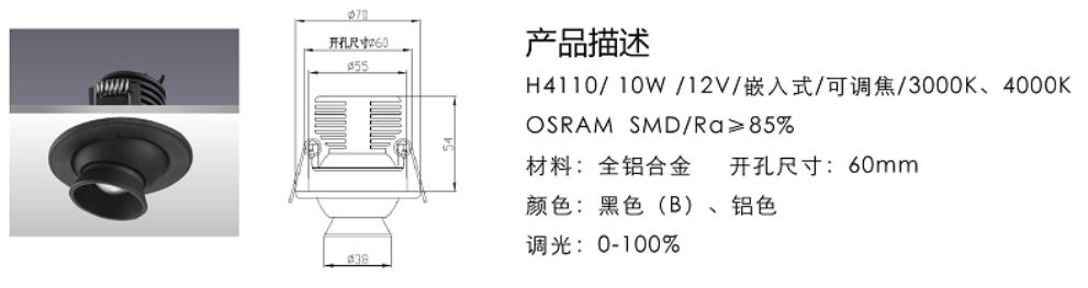 H4105/5W/12V/嵌入式/可調焦/3000K、4000K