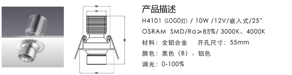 H4101{LOGO燈}/10W/嵌入式/25°