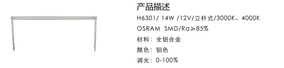 H6310/14W/12V/立桿式/3000K、4000K