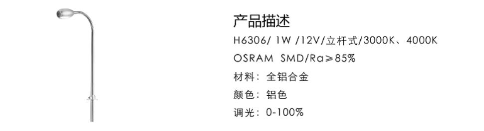 H6306/1W/12V/立桿式/3000K、4000K