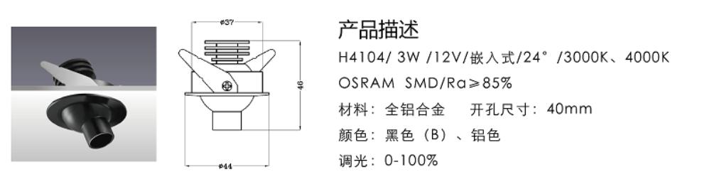 H4104/3W/12V/嵌入式/24°/3000K、4000K