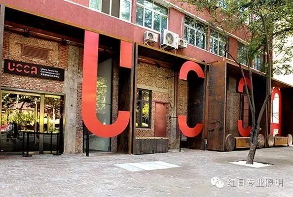 尤倫斯當代藝術中心(UCCA)