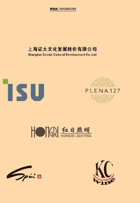 红?#29031;?#26126;参与由上海喜玛拉雅美术馆主办