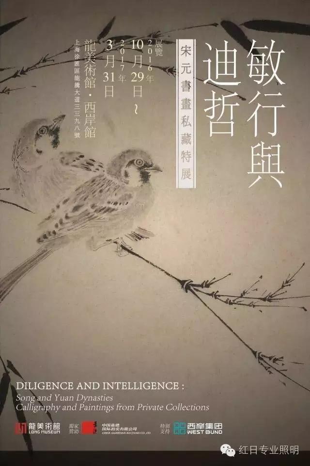 敏行与迪哲--宋元书画私藏特展