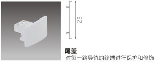 尾盖:对每一路导轨的终端进行保护和修饰