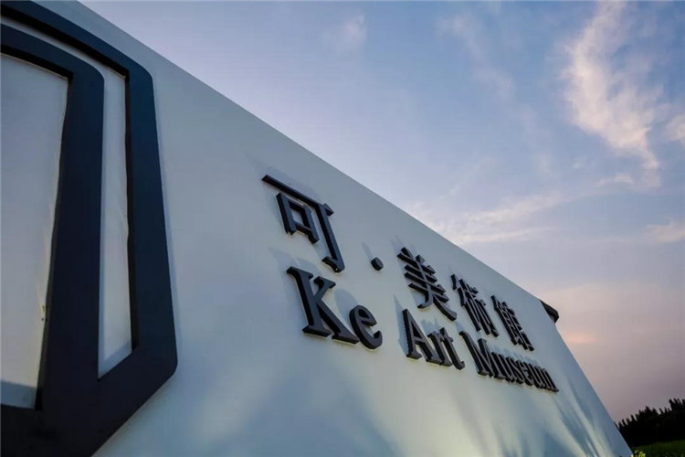 中国最美乡村美术馆:可·美术馆照明设计方案