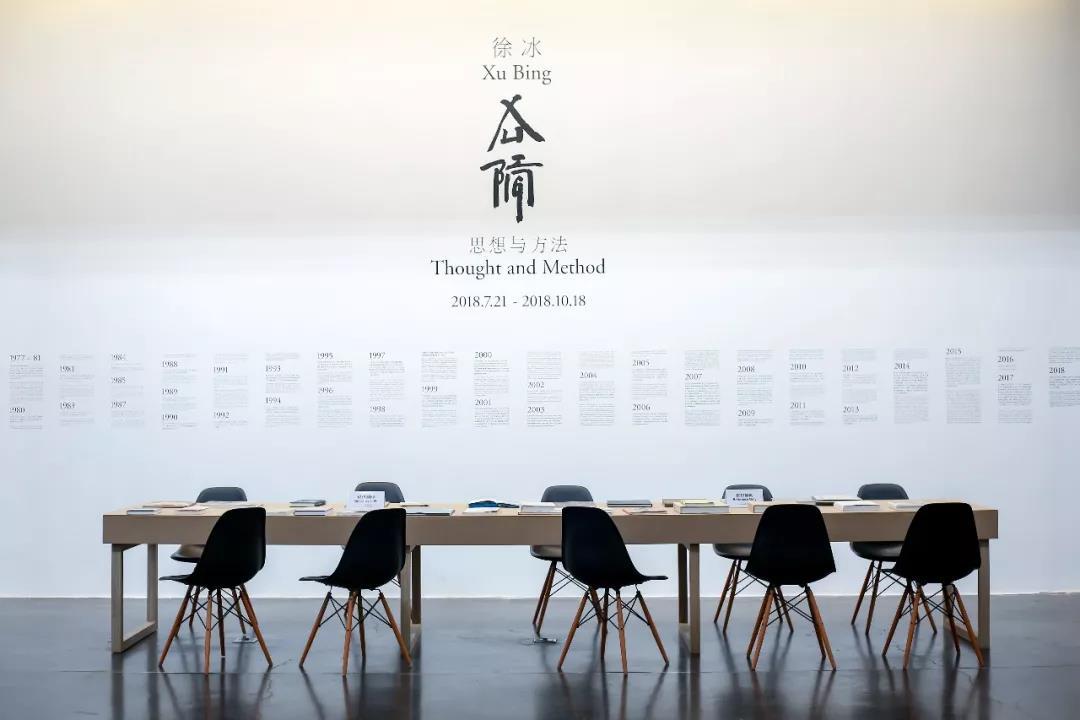 《徐冰:思想与方法》:超越文化界限的艺术光影照明第1张