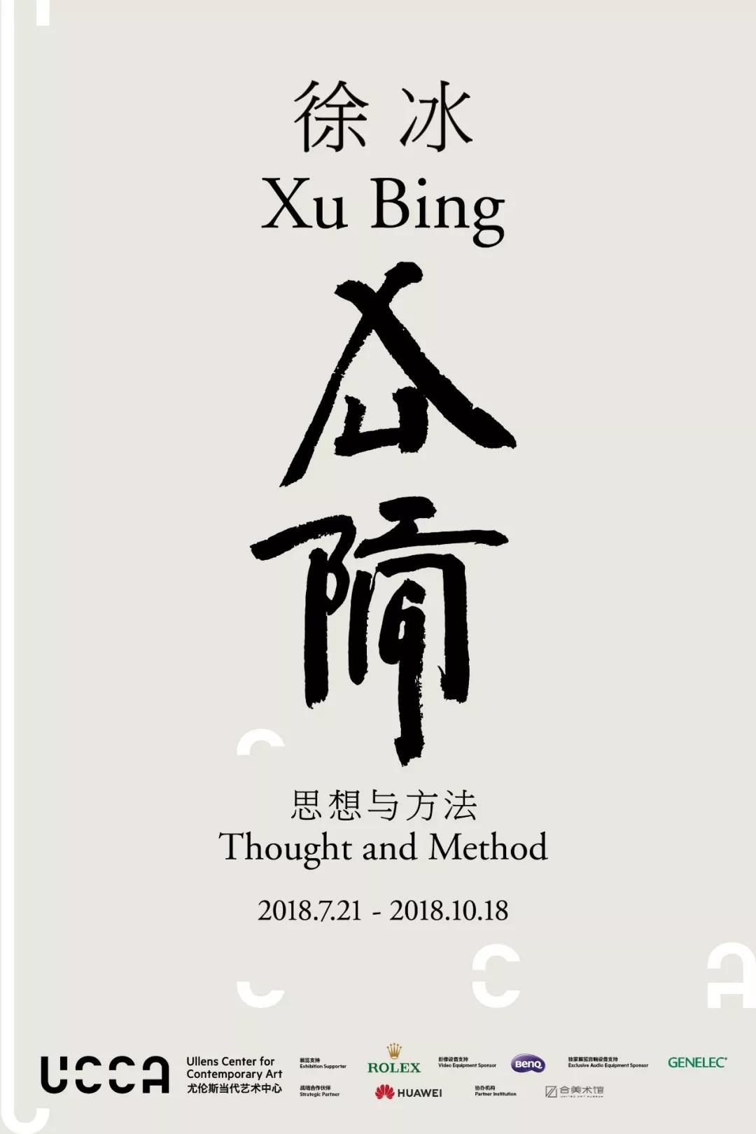 《徐冰:思想与方法》:超越文化界限的艺术光影照明第15张