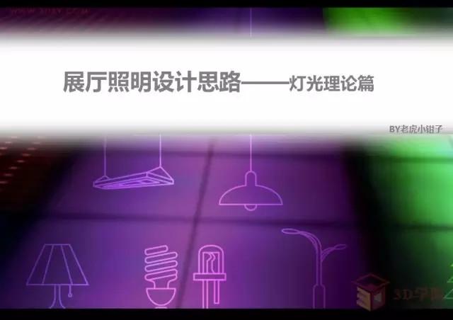 画廊照明设计必备的灯光基础丨干货