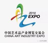 红日照明荣获中国艺术品产业博览会--贡献奖