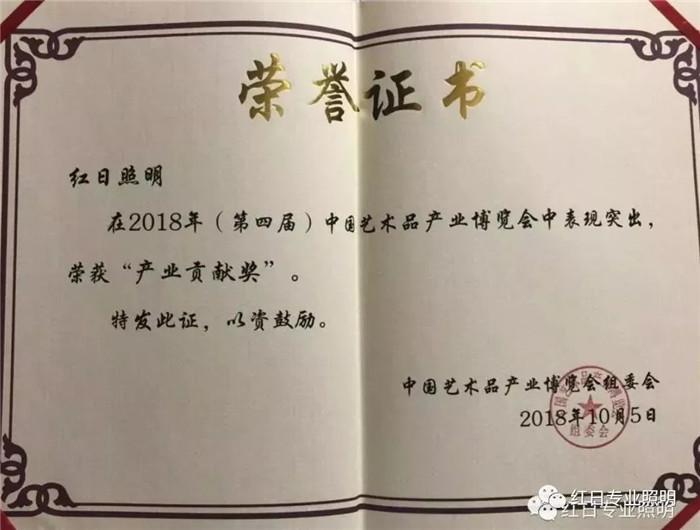 """红日照明诚邀您莅临第八届""""博博会"""""""