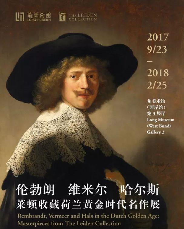 倫勃朗、維米爾哈斯 :萊頓收藏荷蘭黃金時代名作展