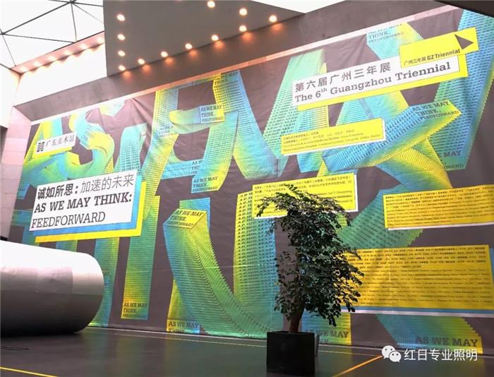 """?第六届广州三年展 """"?#20808;?#25152;思""""主题美术展"""